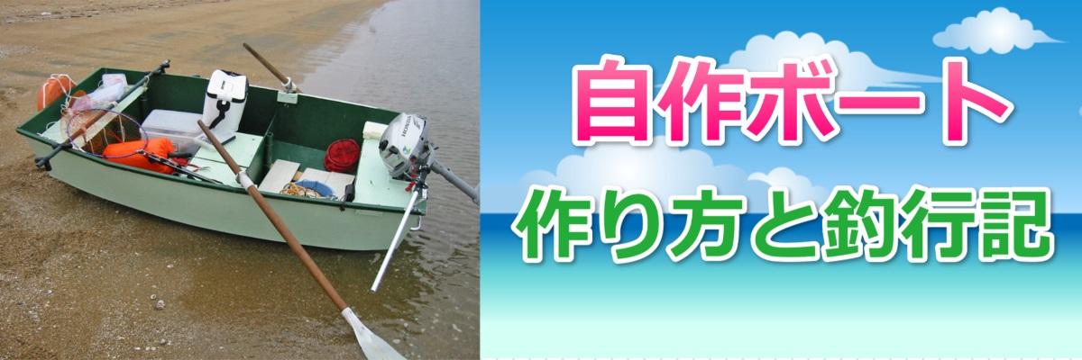 自作ボートの製作マニュアルと釣行記
